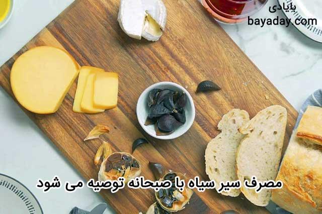 مصرف سیر سیاه برای صبحانه